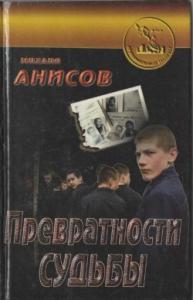 Михаил Анисов - Превратности судьбы. Часть I