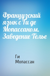 Французский язык с Ги де Мопассаном. Заведение Телье