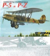 Самолеты-разведчики Р-5 и P-Z