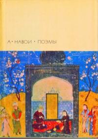 Фархад и Ширин