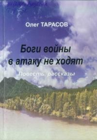 Олег Тарасов - Боги войны в атаку не ходят (сборник)