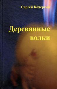 Сергей Кочергин - Деревянные волки