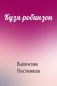 Кузя-робинзон