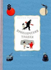 Приключения Травки (Художник И. Гринштейн)