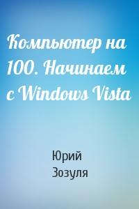 Компьютер на 100. Начинаем с Windows Vista