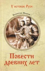 Повести древних лет. Хроники IX века в четырех книгах