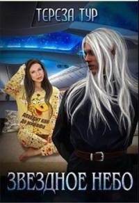 Тереза Тур - Звёздное небо I