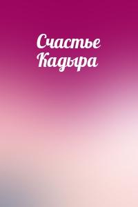 - Счастье Кадыра