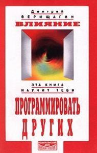 Дмитрий Верищагин - Влияние