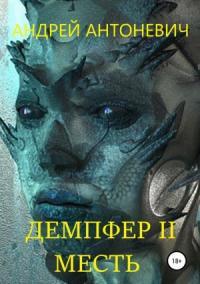 Демпфер II. Месть