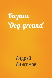 Казино `Dog-ground`