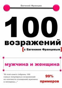 100возражений. мужчина иженщина