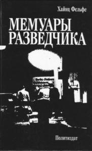 Хайнц Фельфе - Мемуары разведчика