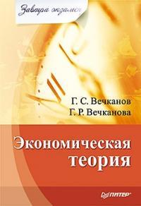 Галина Вечканова, Григорий Вечканов - Экономическая теория