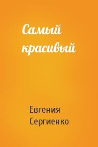 Евгения Сергиенко - Самый красивый