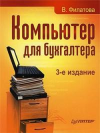 Виолетта Филатова - Компьютер для бухгалтера