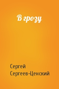 Сергей Сергеев-Ценский - В грозу
