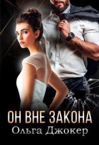 Ольга Джокер - Он вне закона
