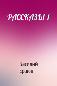РАССКАЗЫ-1