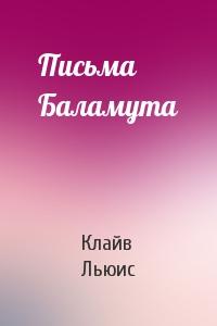 Письма Баламута