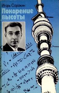 Игорь Сорокин - Покорение высоты