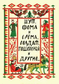 Шут, Фома и Ерёма, солдат, пошехонцы и другие…