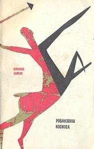 Робинзоны космоса (с илл.)
