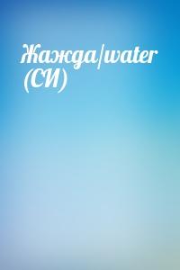 Жажда/water (СИ)
