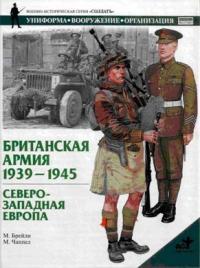 Британская армия. 1939—1945. Северо-Западная Европа