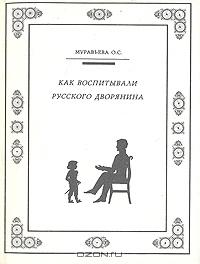 Как воспитывали русского дворянина