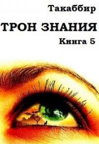 Трон Знания. Книга 5