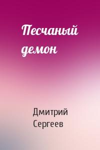 Дмитрий Сергеев - Песчаный демон