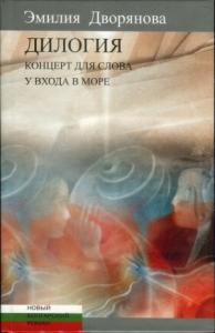 Дилогия: Концерт для слова (музыкально-эротические опыты); У входа в море