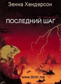 Зенна Хендерсон - Последний шаг