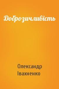 Олександр Івахненко - Доброзичливість