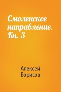Смоленское направление. Кн. 3