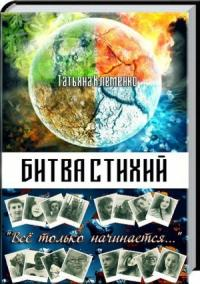 Татьяна Клеменко - Битва стихий (СИ)