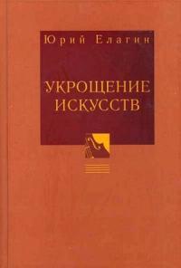 Юрий Елагин - Укрощение искусств