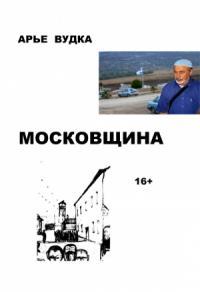 Арье Вудка - Московщина