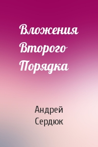 Андрей Сердюк - Вложения Второго Порядка