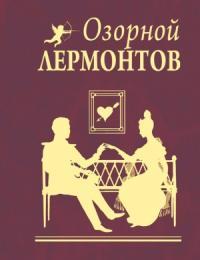 Озорной Лермонтов