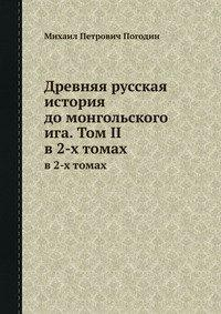 Древняя русская история до монгольского ига. Том 2