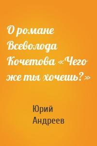 О романе Всеволода Кочетова «Чего же ты хочешь?»
