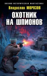 Охотник на шпионов