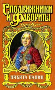 Граф Никита Панин