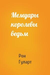 Рон Гуларт - Мемуары королевы ведьм