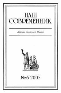 Наш Современник, 2005 № 06