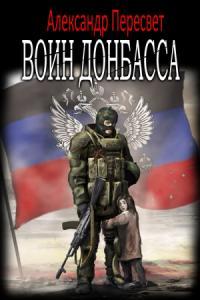 Воин Донбасса