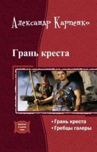 Грань креста (дилогия)