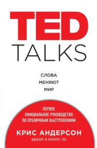 Крис Андерсон - TED TALKS